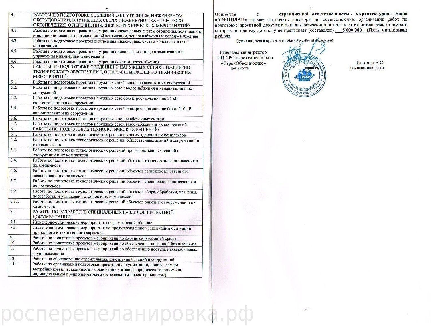 Главная допуски и лицензии допуски и