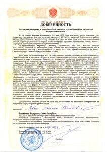 большинство фото ген доверенности на продажу квартиры украина ансат переводе